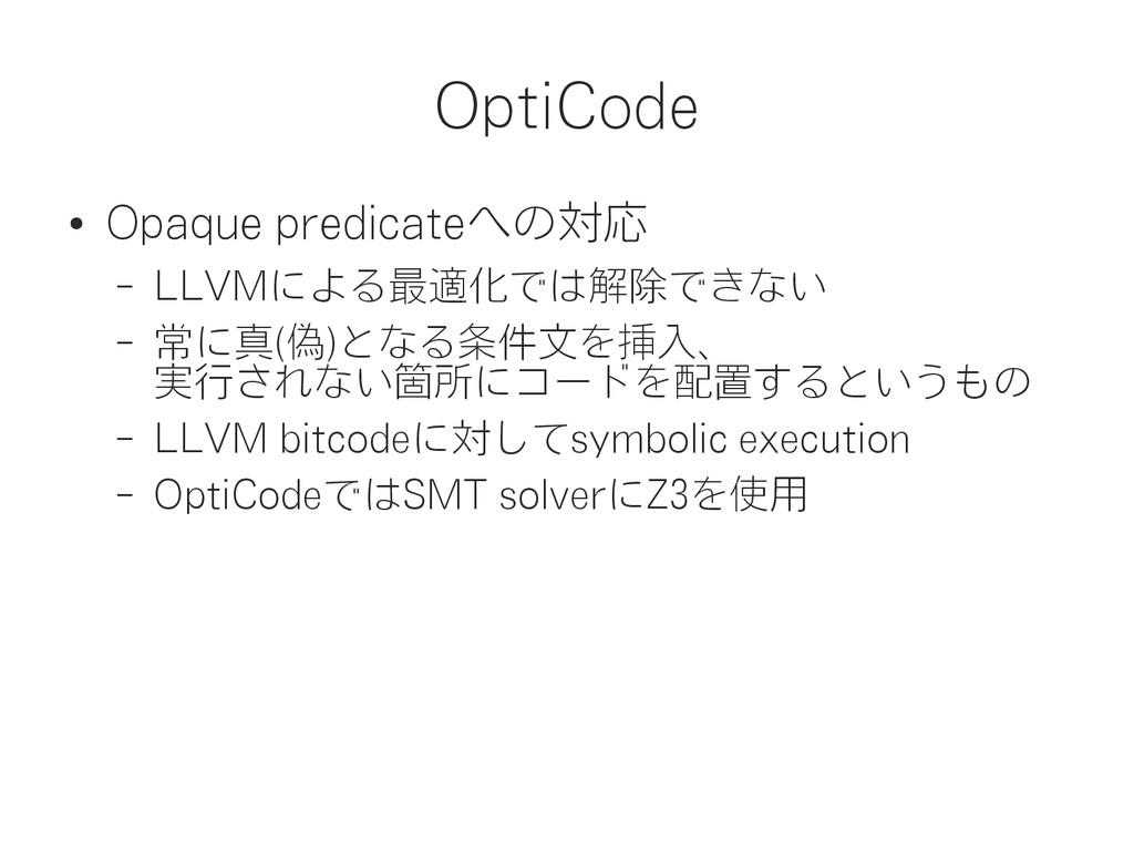 OptiCode ● Opaque predicateへの対応 – LLVMによる最適化では解...