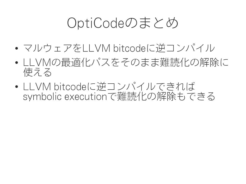 OptiCodeのまとめ ● マルウェアをLLVM bitcodeに逆コンパイル ● LLVM...