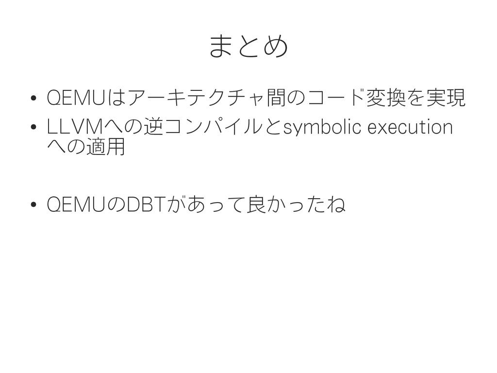 まとめ ● QEMUはアーキテクチャ間のコード変換を実現 ● LLVMへの逆コンパイルとsym...