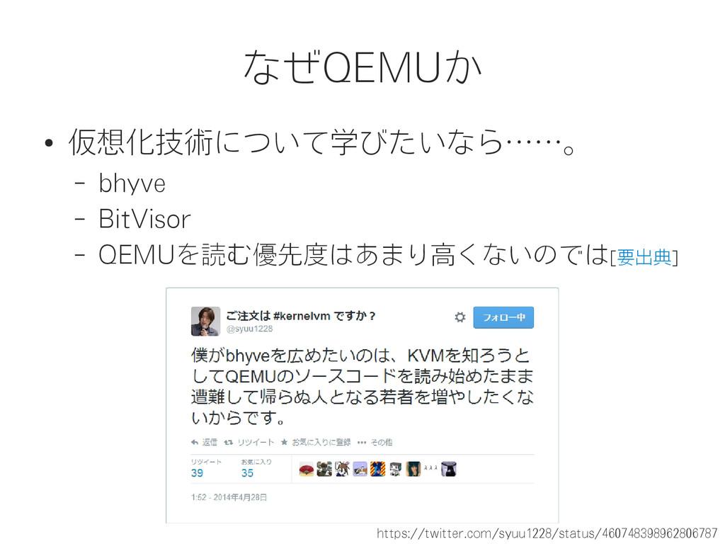 なぜQEMUか ● 仮想化技術について学びたいなら……。 – bhyve – BitVisor...