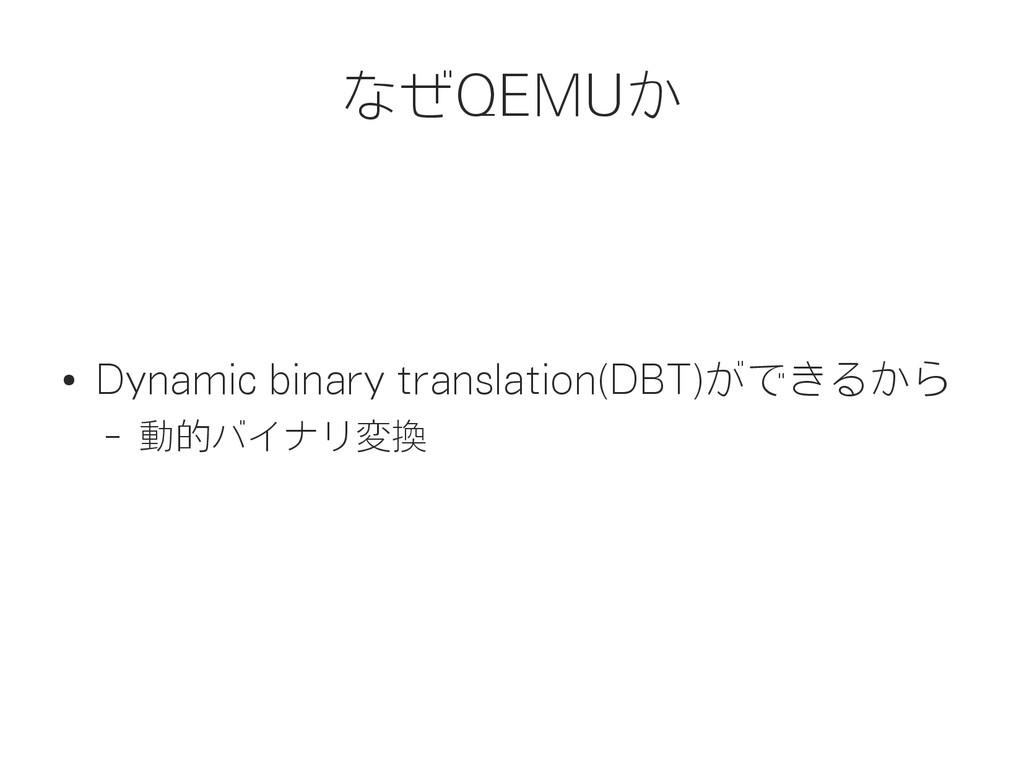 なぜQEMUか ● Dynamic binary translation(DBT)ができるから...