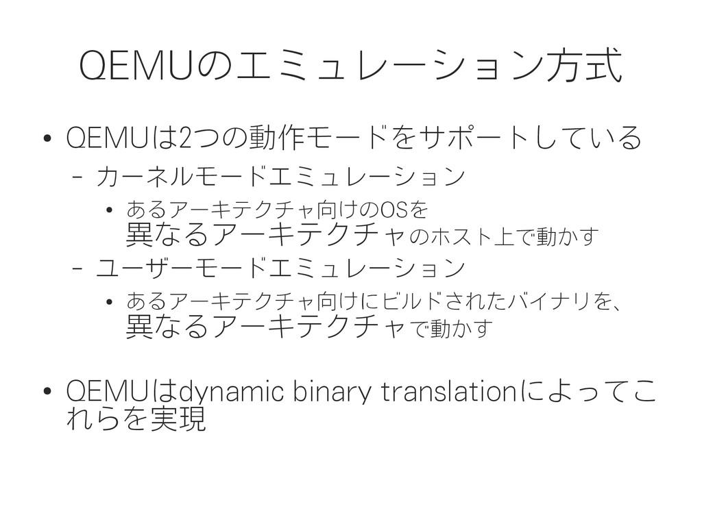 QEMUのエミュレーション方式 ● QEMUは2つの動作モードをサポートしている – カーネル...