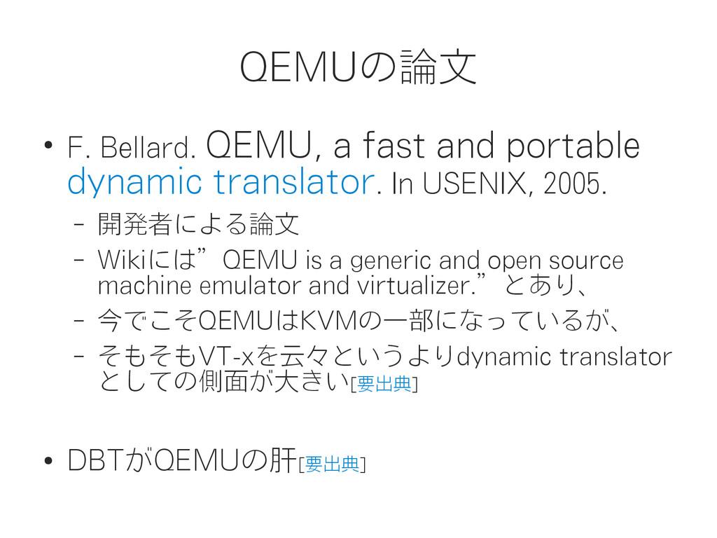 QEMUの論文 ● F. Bellard. QEMU, a fast and portable...