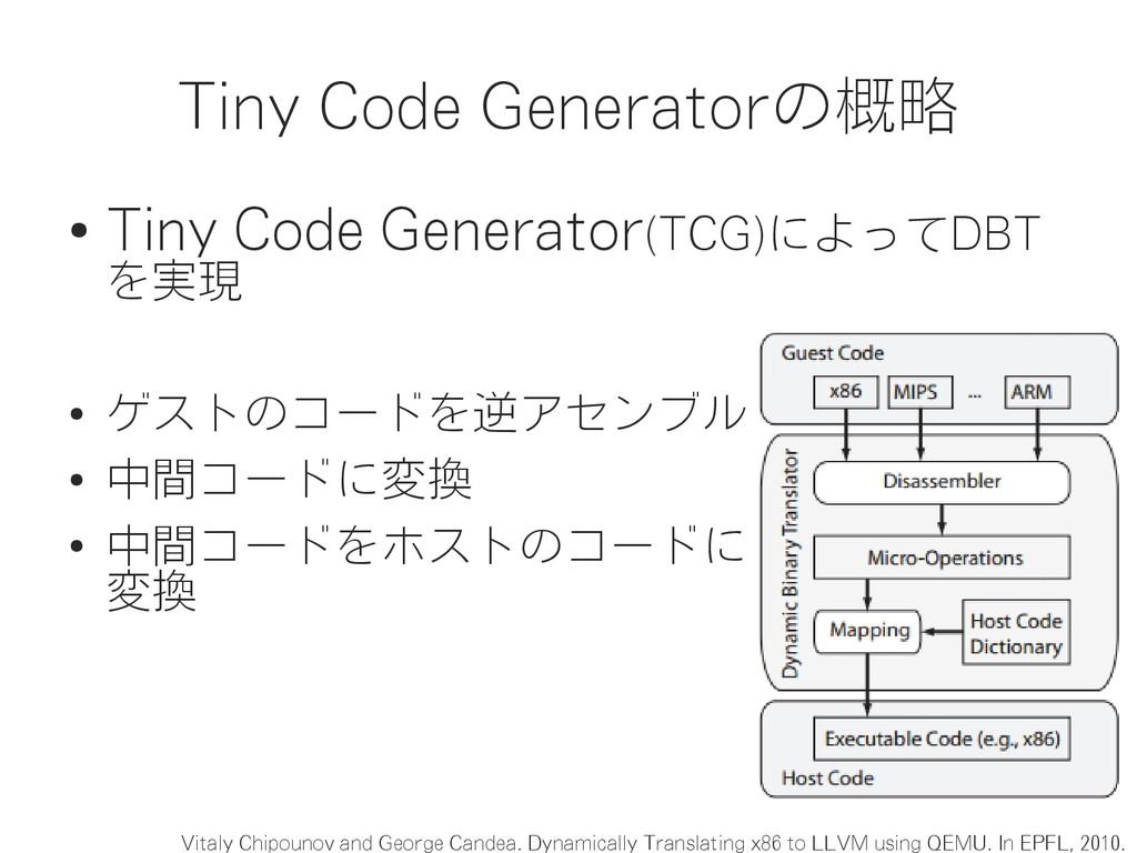 Tiny Code Generatorの概略 ● Tiny Code Generator(TC...