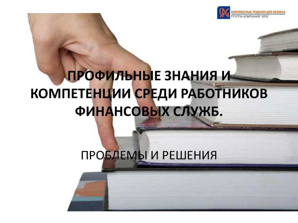 ПРОФИЛЬНЫЕ ЗНАНИЯ И КОМПЕТЕНЦИИ СРЕДИ РАБОТНИКО...