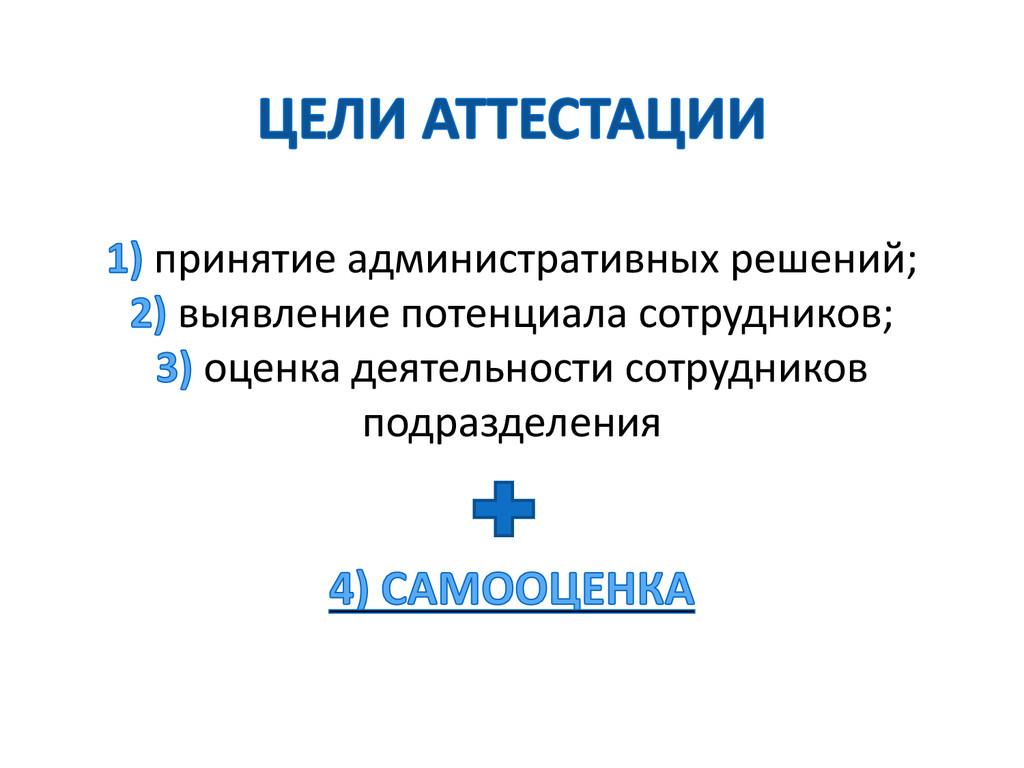 принятие административных решений; выявление по...