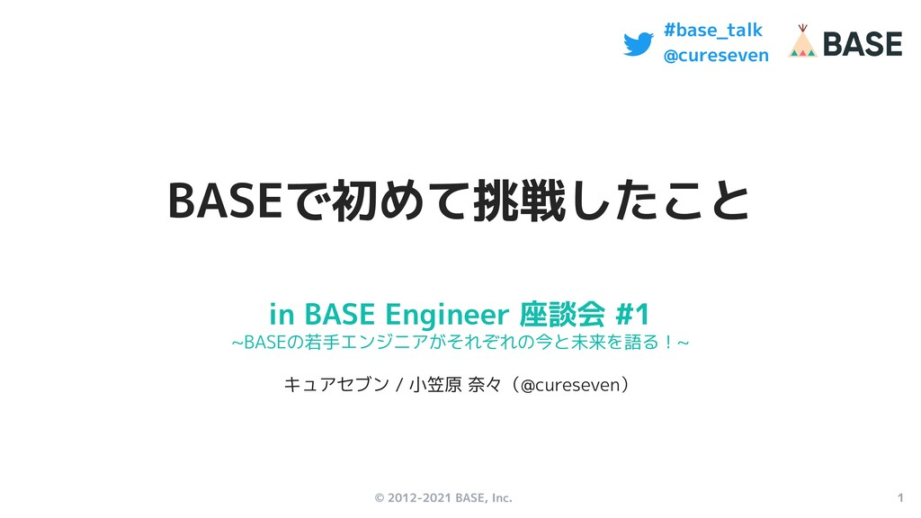 © 2012-2021 BASE, Inc. 1 #base_talk @cureseven ...