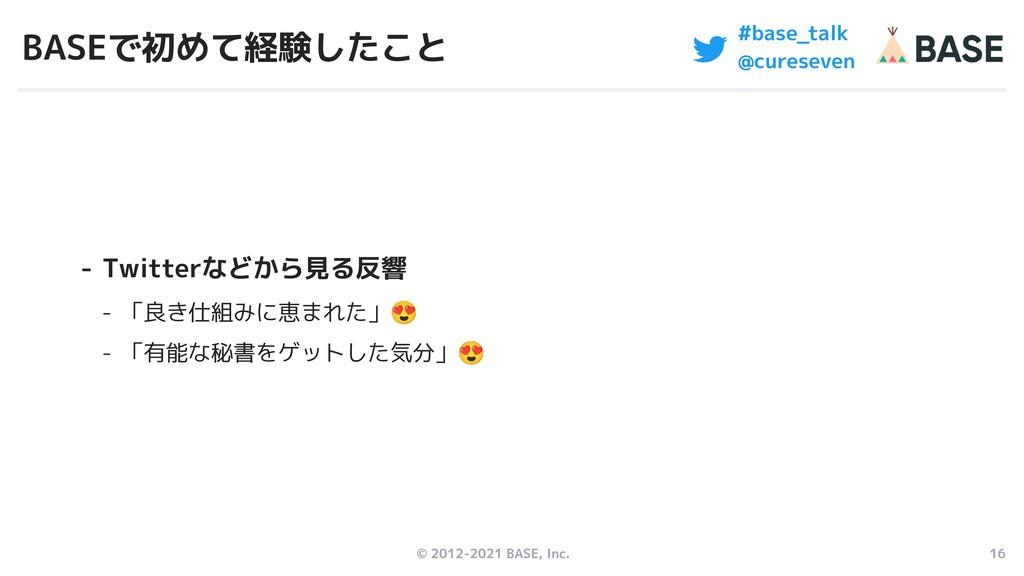 © 2012-2021 BASE, Inc. 16 #base_talk @cureseven...