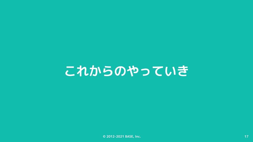 © 2012-2021 BASE, Inc. 17 © 2012-2021 BASE, Inc...