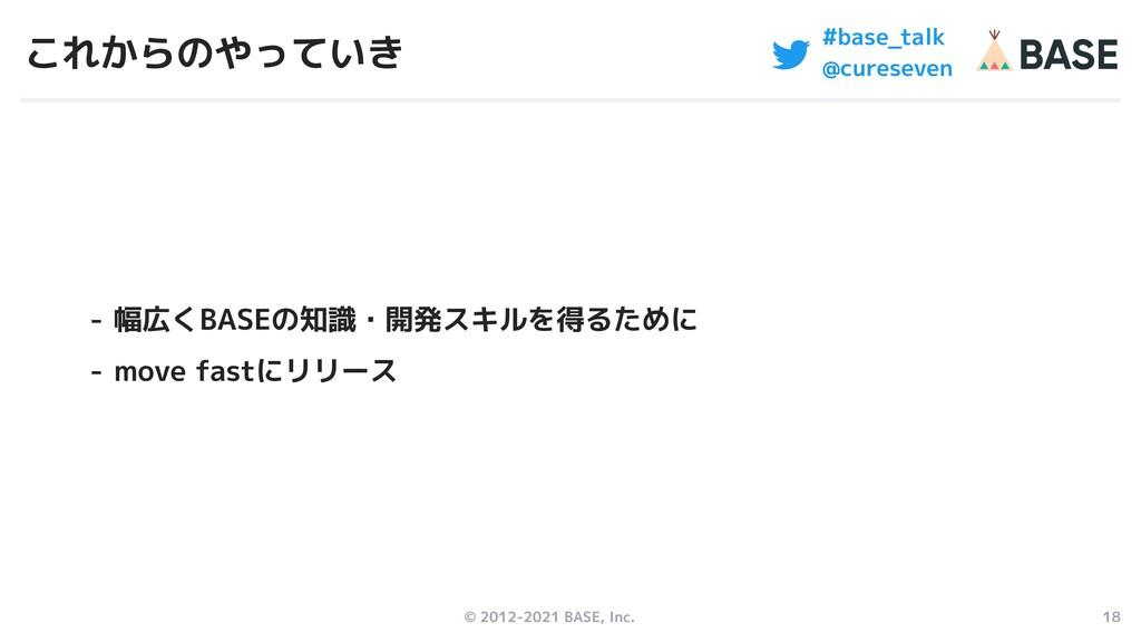 © 2012-2021 BASE, Inc. 18 #base_talk @cureseven...