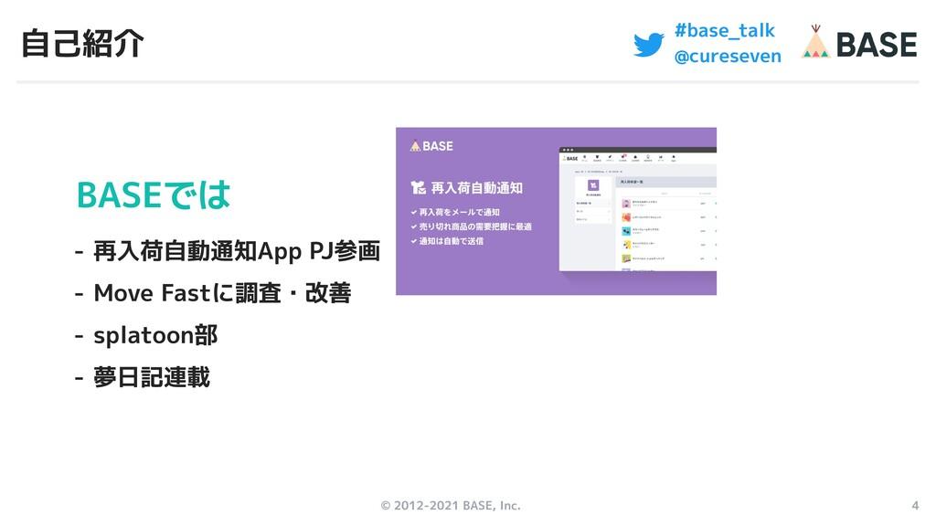 © 2012-2021 BASE, Inc. 4 #base_talk @cureseven ...