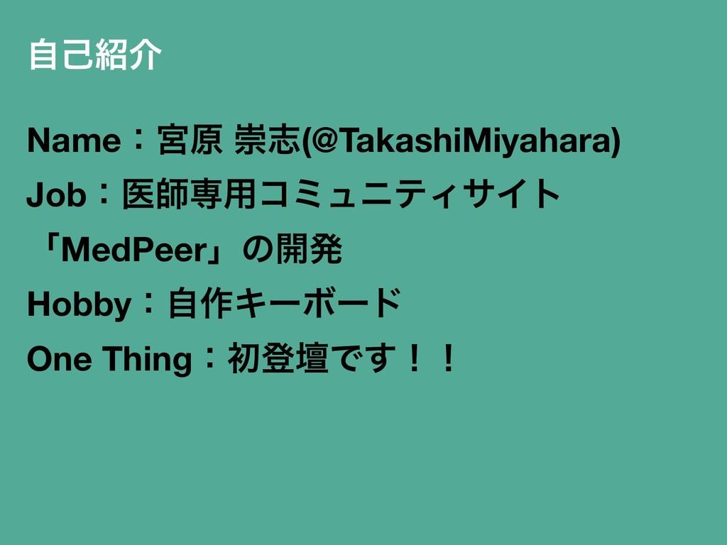 ࣗݾհ Nameɿٶݪ ਸࢤ(@TakashiMiyahara) Jobɿҩࢣઐ༻ίϛϡχς...