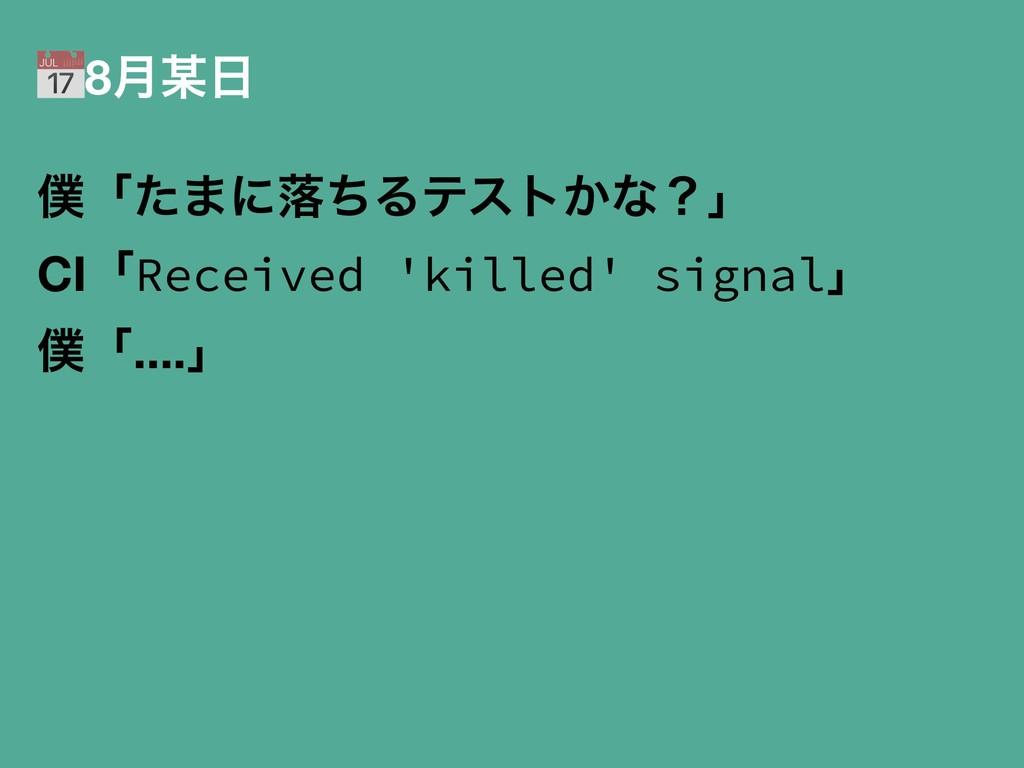 ! 8݄ ʮͨ·ʹམͪΔςετ͔ͳʁʯ CIʮReceived 'killed' sig...