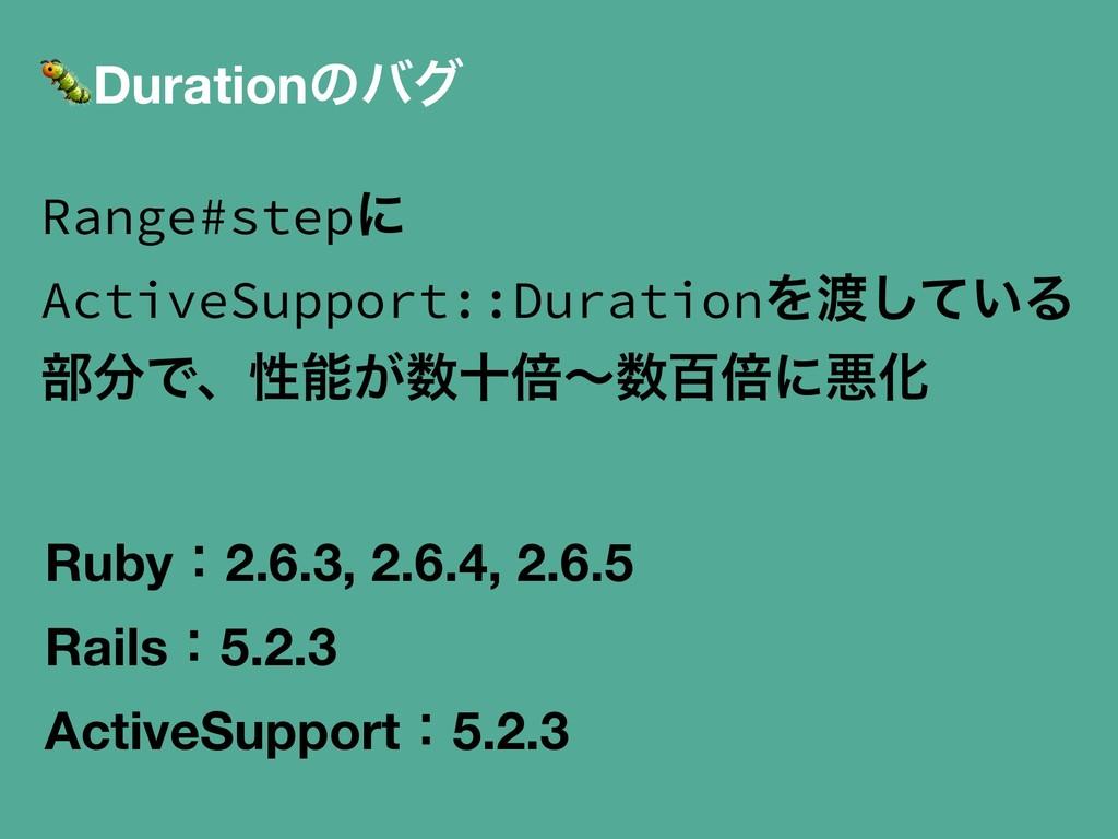 ! Durationͷόά Range#stepʹ ActiveSupport::Durati...