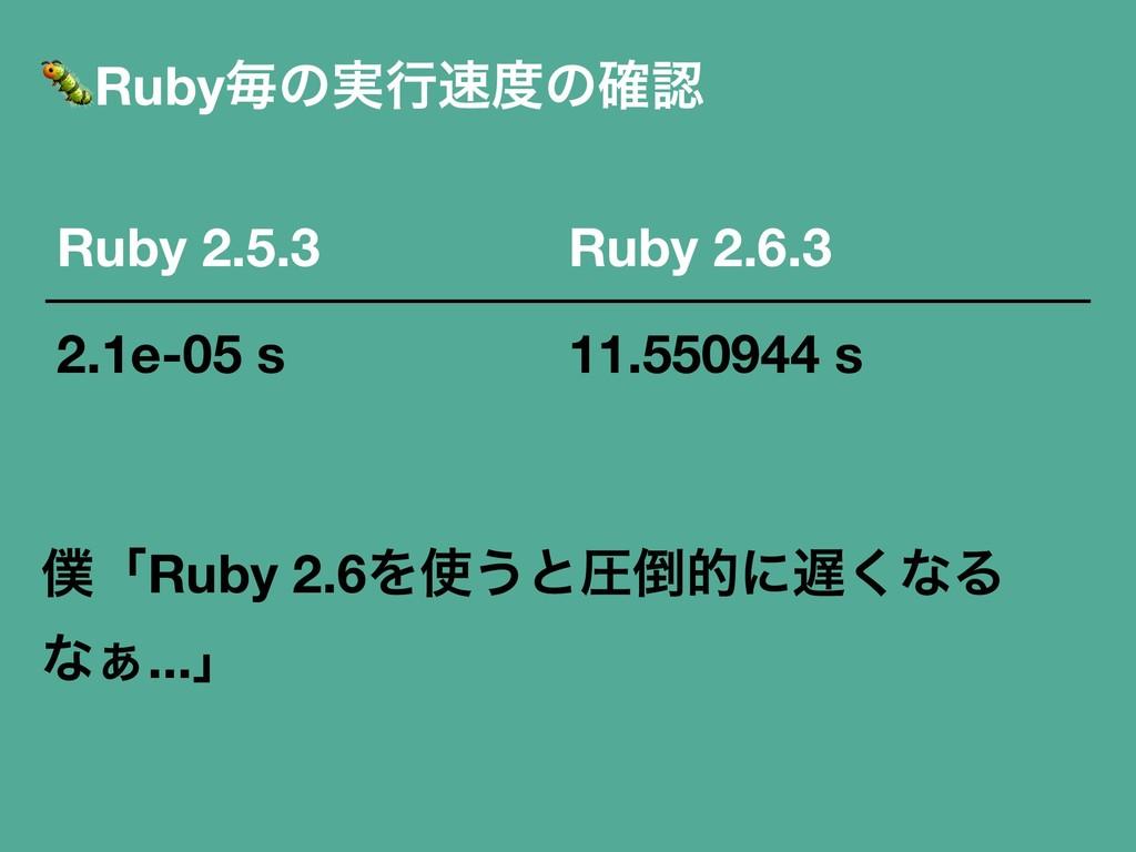 ! Rubyຖͷ࣮ߦͷ֬ Ruby 2.5.3 Ruby 2.6.3 2.1e-05 s...