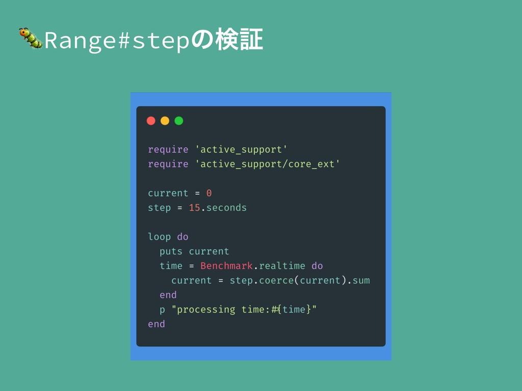 ! Range#stepͷݕূ