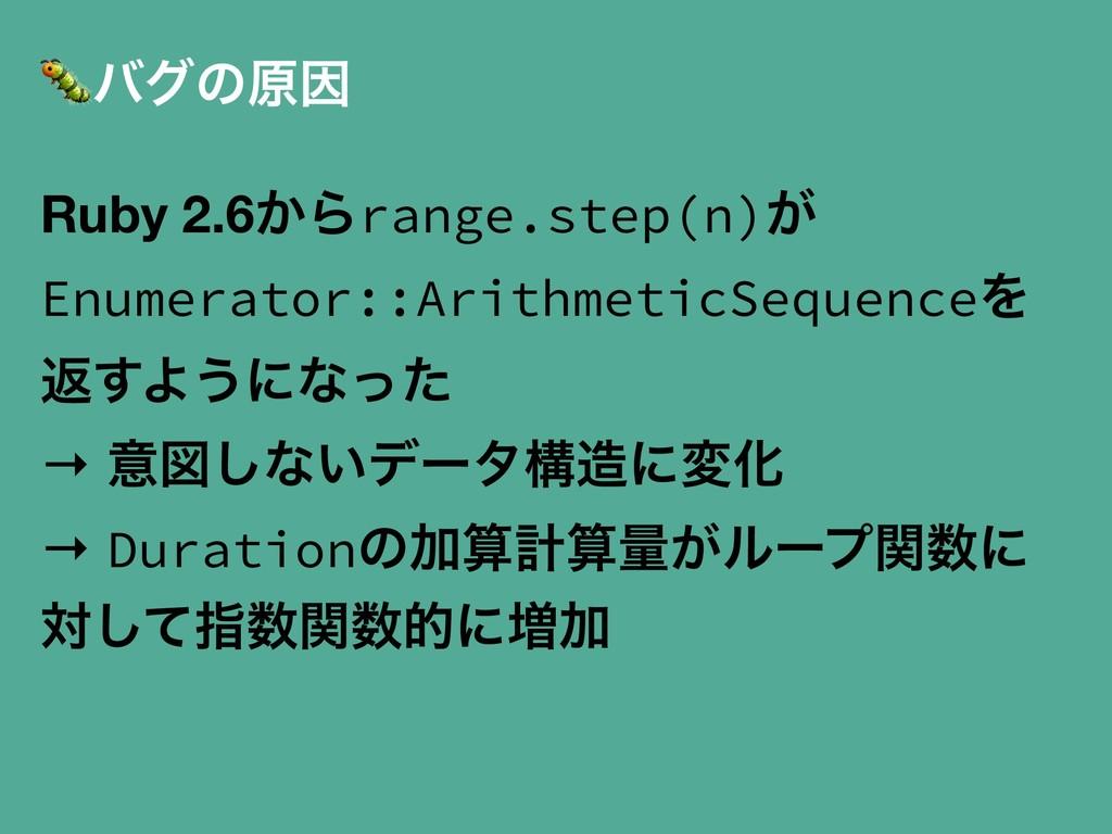 ! όάͷݪҼ Ruby 2.6͔Βrange.step(n)͕ Enumerator::Ar...