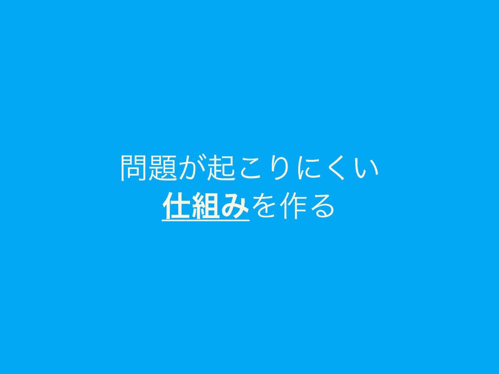 ͕ى͜Γʹ͍͘ ΈΛ࡞Δ