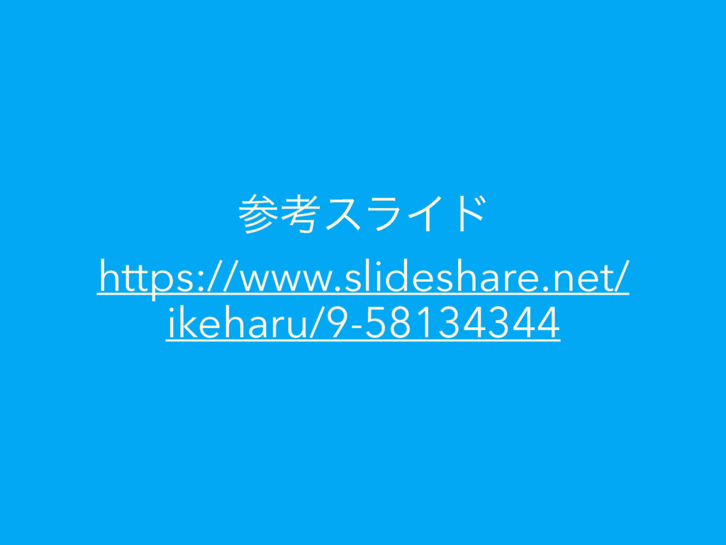 ߟεϥΠυ https://www.slideshare.net/ ikeharu/9-58...