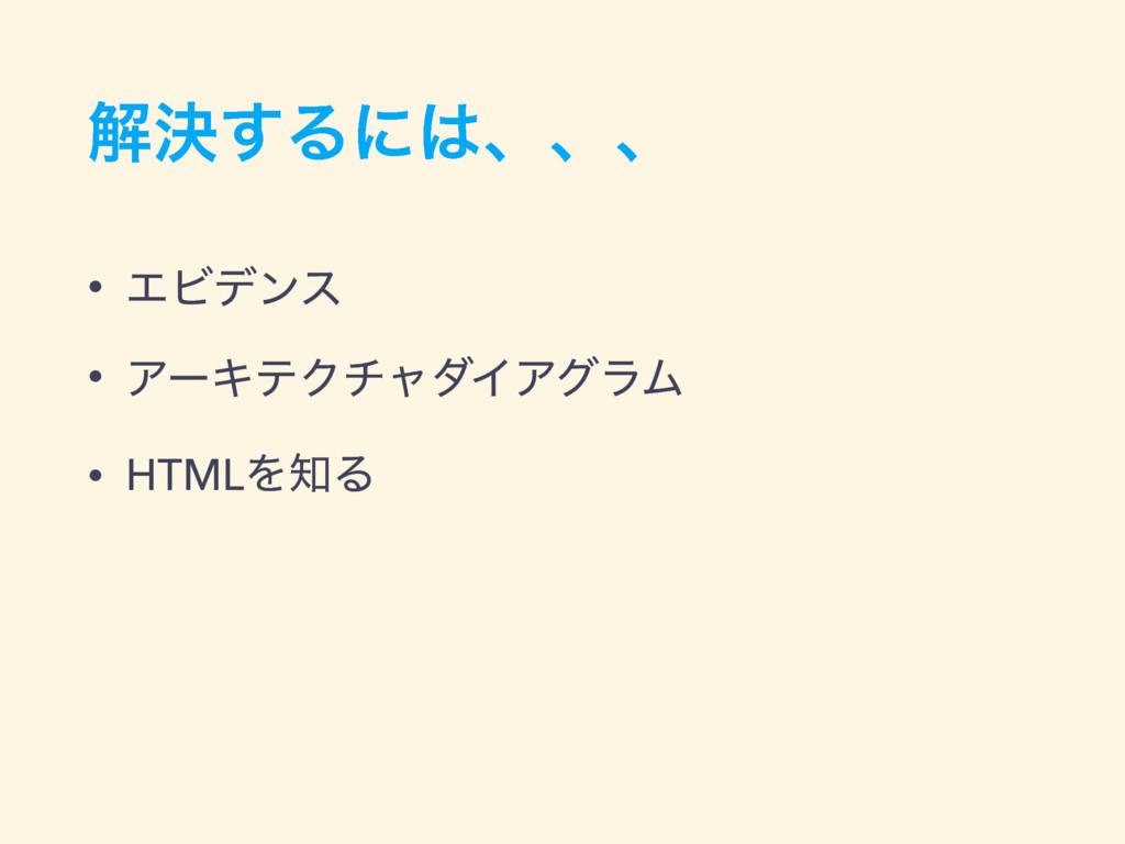 ղܾ͢Δʹɺɺɺ • ΤϏσϯε • ΞʔΩςΫνϟμΠΞάϥϜ • HTMLΛΔ