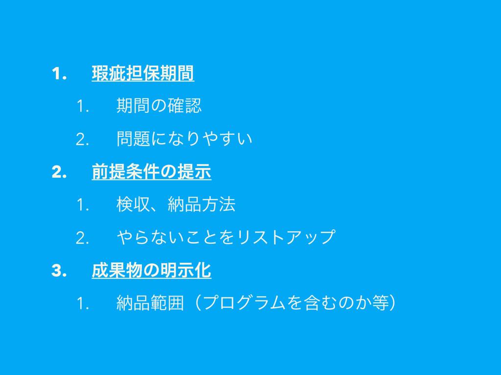 1. ᘥᙪ୲อظؒ 1. ظؒͷ֬ 2. ʹͳΓ͍͢ 2. લఏ݅ͷఏࣔ 1. ݕऩ...