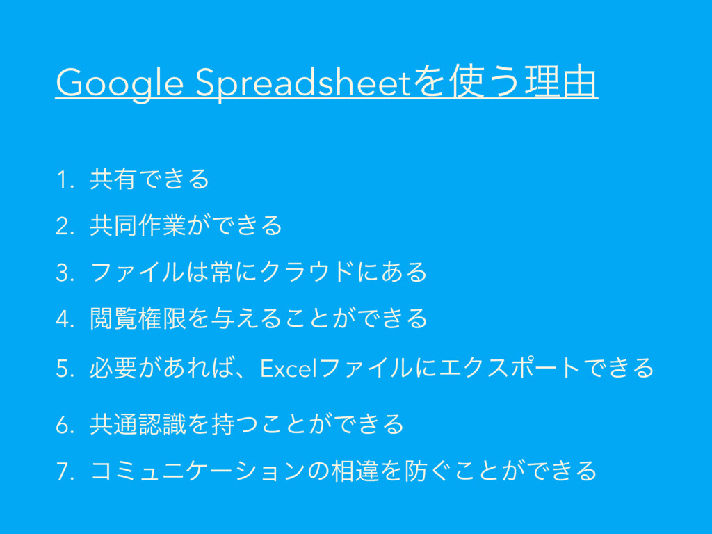 Google SpreadsheetΛ͏ཧ༝ 1. ڞ༗Ͱ͖Δ 2. ڞಉ࡞ۀ͕Ͱ͖Δ 3....