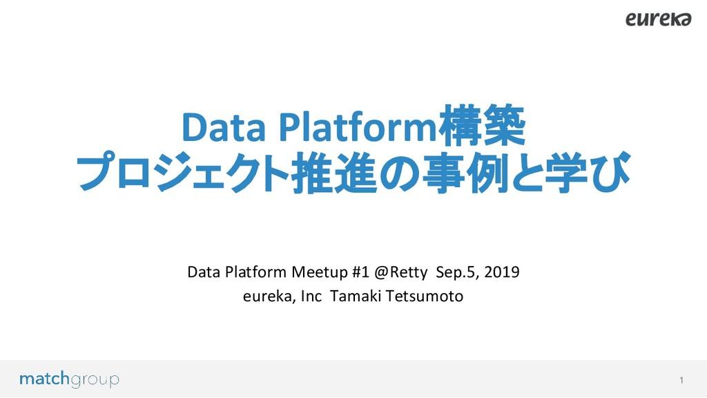 1 Data Platform構築 プロジェクト推進の事例と学び Data Platform ...