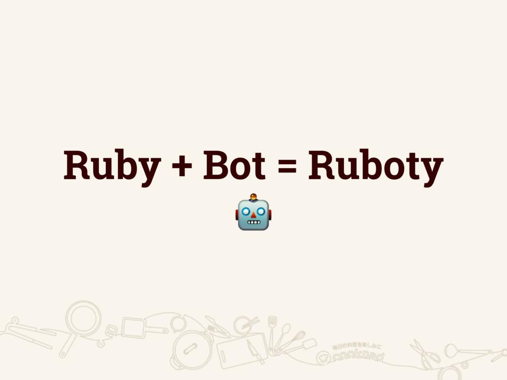 Ruby + Bot = Ruboty
