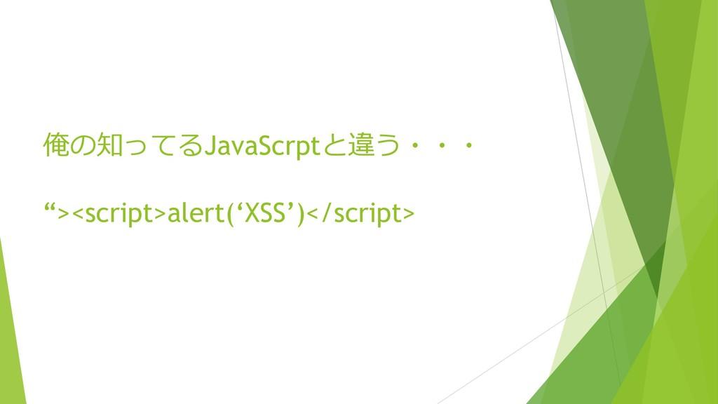 """俺の知ってるJavaScrptと違う・・・ """"><script>alert('XSS')</s..."""