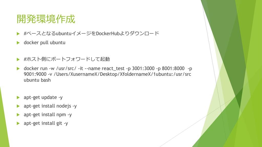 開発環境作成 u #ベースとなるubuntuイメージをDockerHubよりダウンロード u ...