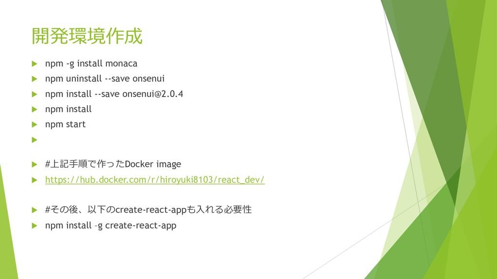 開発環境作成 u npm -g install monaca u npm uninstall ...