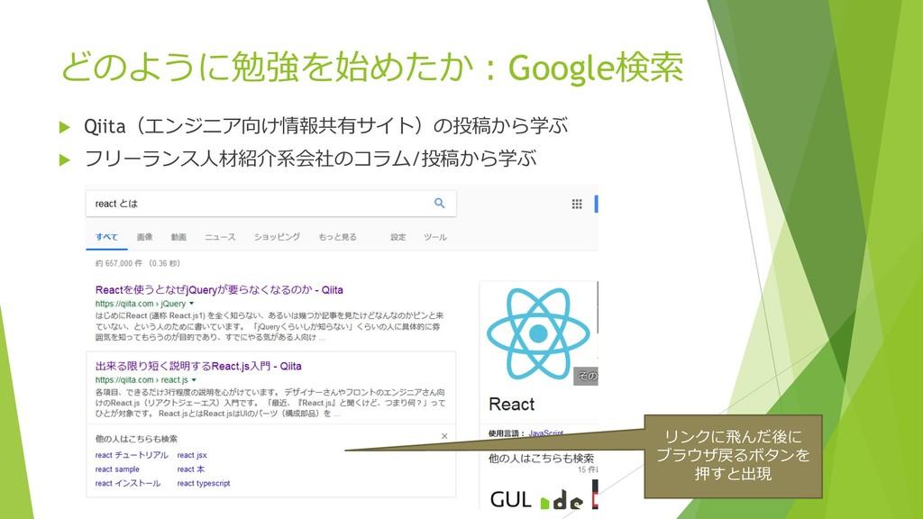 どのように勉強を始めたか:Google検索 u Qiita(エンジニア向け情報共有サイト)の投...