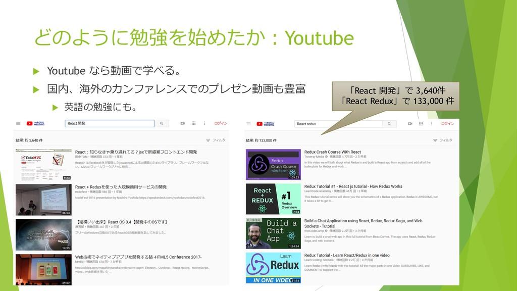 どのように勉強を始めたか:Youtube u Youtube なら動画で学べる。 u 国内、海...