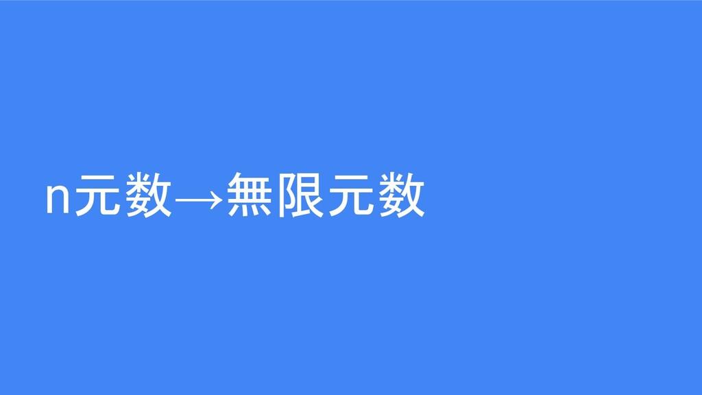 n元数→無限元数