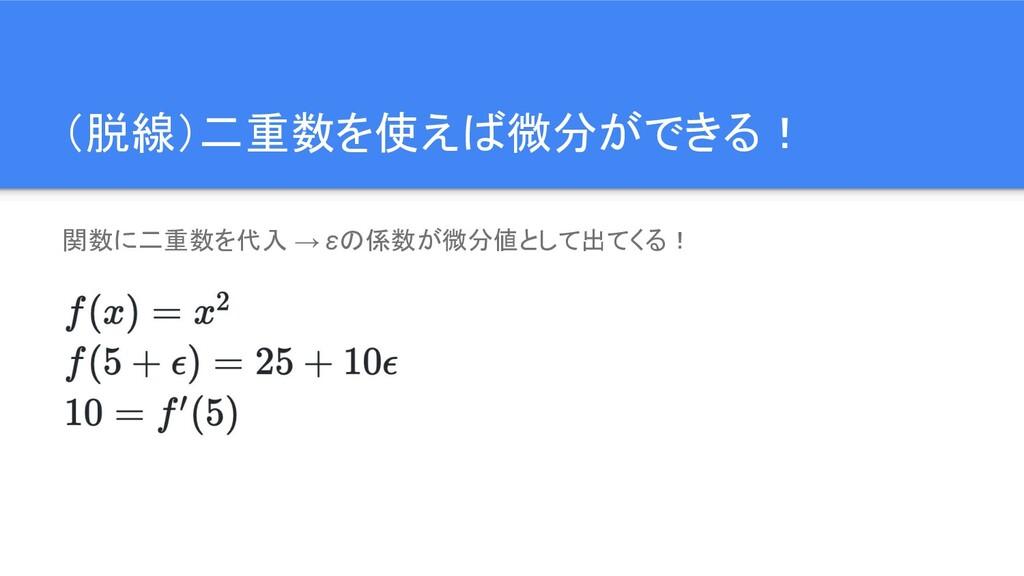 (脱線)二重数を使えば微分ができる! 関数に二重数を代入 → εの係数が微分値として出てくる!