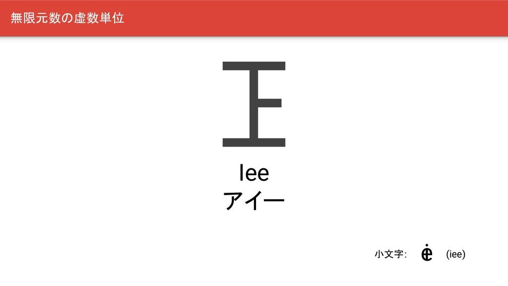 無限元数の虚数単位 Iee アイー i e 小文字: (iee)