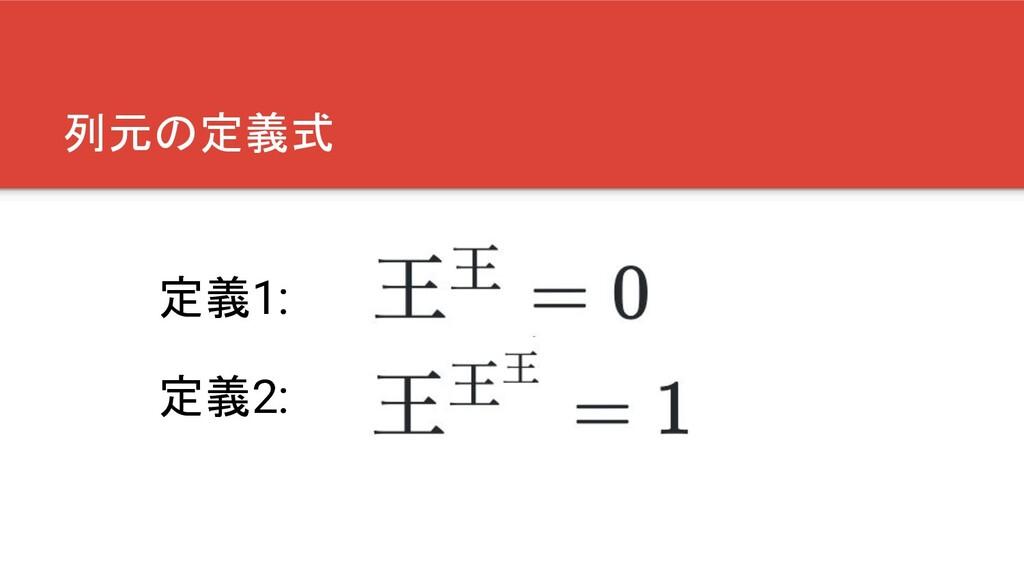 列元の定義式 定義1: 定義2:
