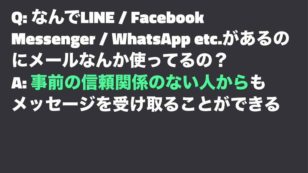 Q: ͳΜͰLINE / Facebook Messenger / WhatsApp etc....