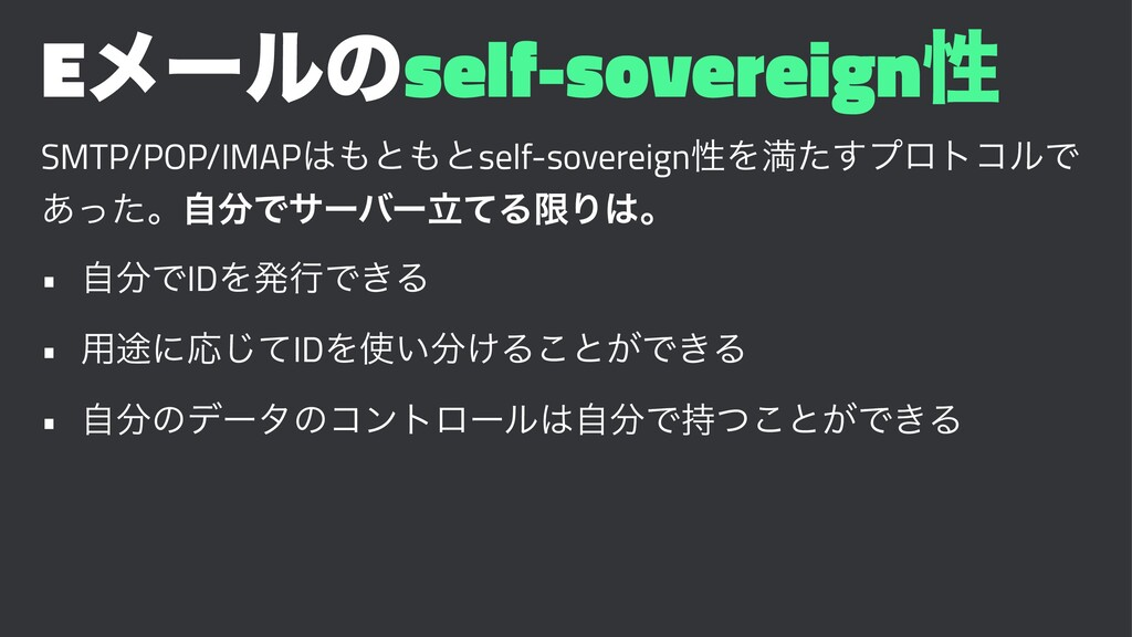 Eϝʔϧͷself-sovereignੑ SMTP/POP/IMAP͸΋ͱ΋ͱself-sov...