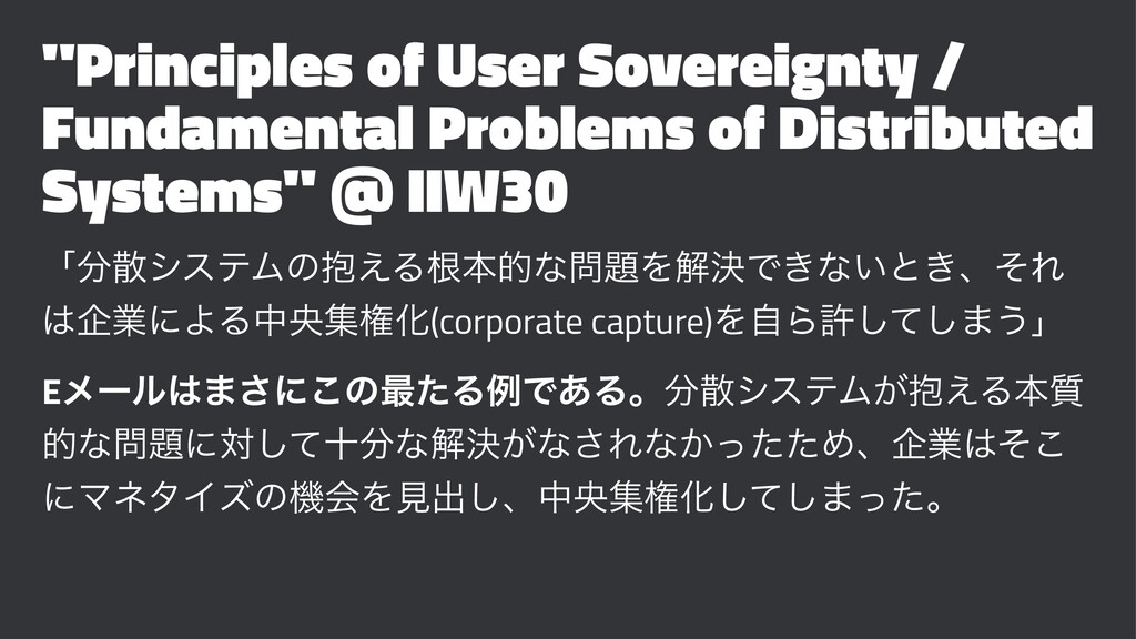 """Principles of User Sovereignty / Fundamental P..."