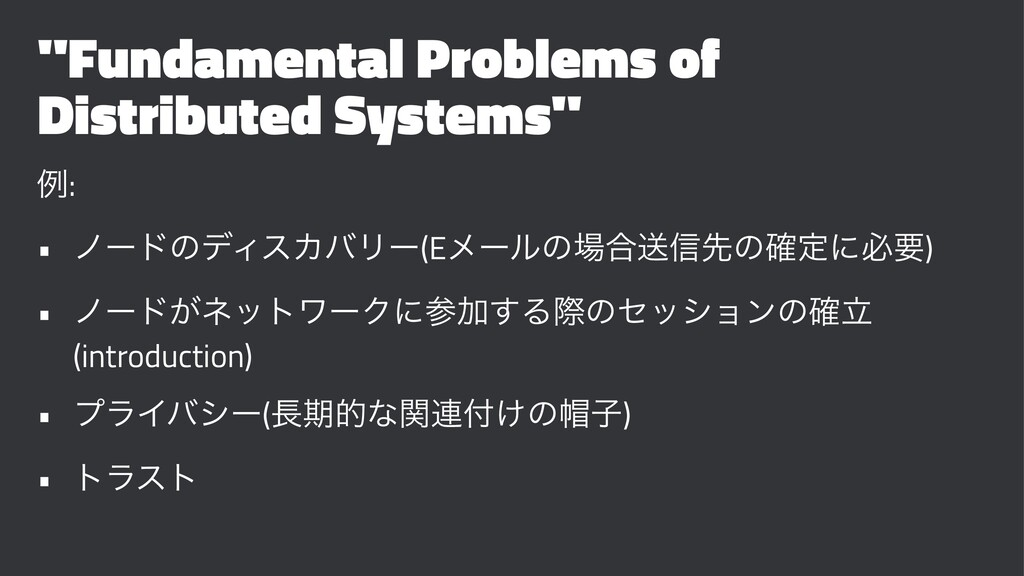 """Fundamental Problems of Distributed Systems"" ྫ..."