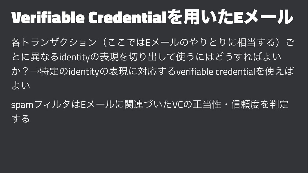 Verifiable CredentialΛ༻͍ͨEϝʔϧ ֤τϥϯβΫγϣϯʢ͜͜Ͱ͸Eϝʔ...