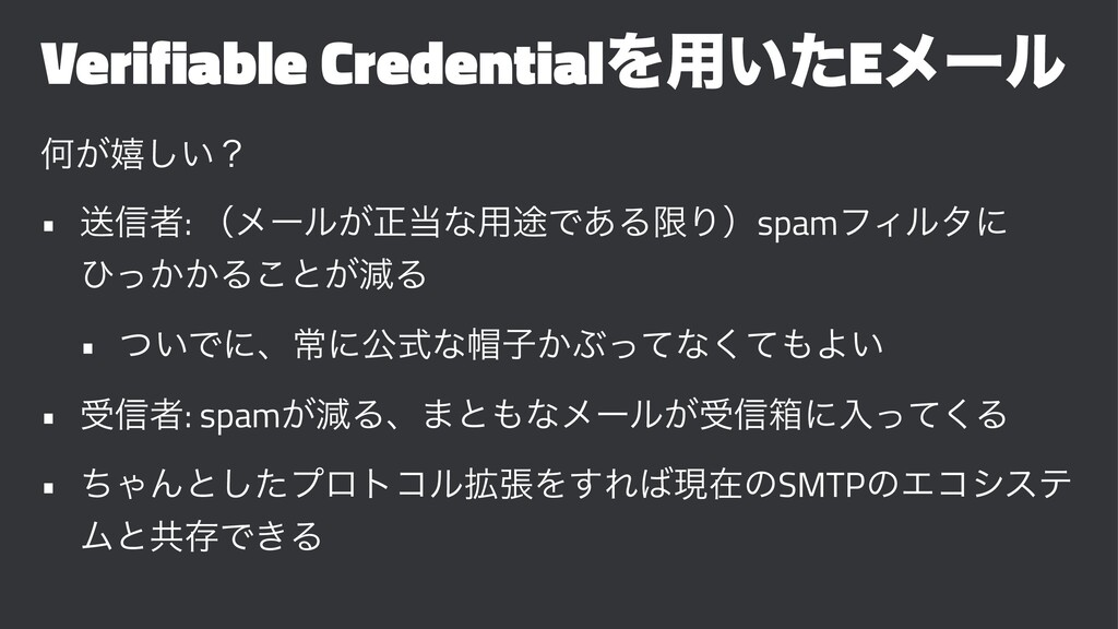 Verifiable CredentialΛ༻͍ͨEϝʔϧ Կ͕خ͍͠ʁ • ૹ৴ऀ: ʢϝʔ...