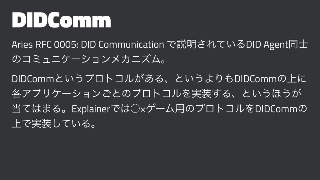 DIDComm Aries RFC 0005: DID Communication Ͱઆ໌͞Ε...