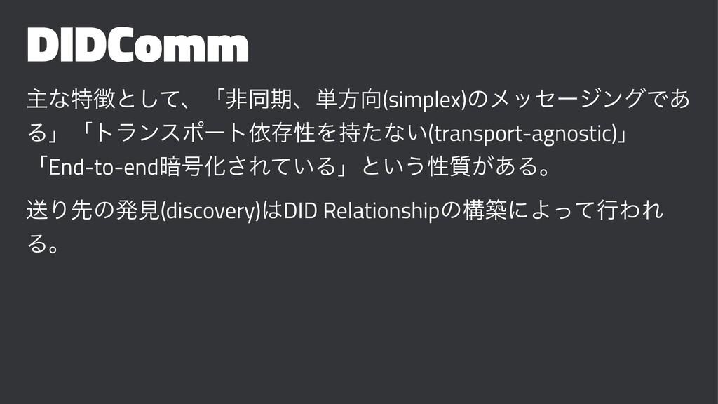 DIDComm ओͳಛͱͯ͠ɺʮඇಉظɺ୯ํ(simplex)ͷϝοηʔδϯάͰ͋ Δʯʮ...