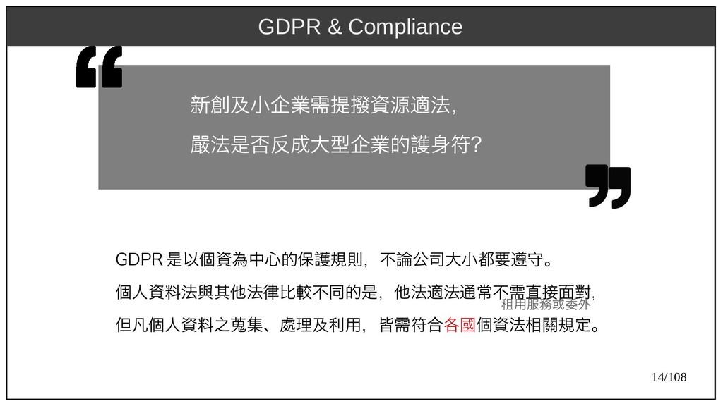 14/108 GDP)2009R 是以個資為中心的保護規則,不論公司大小都要遵守。 個人資料法...