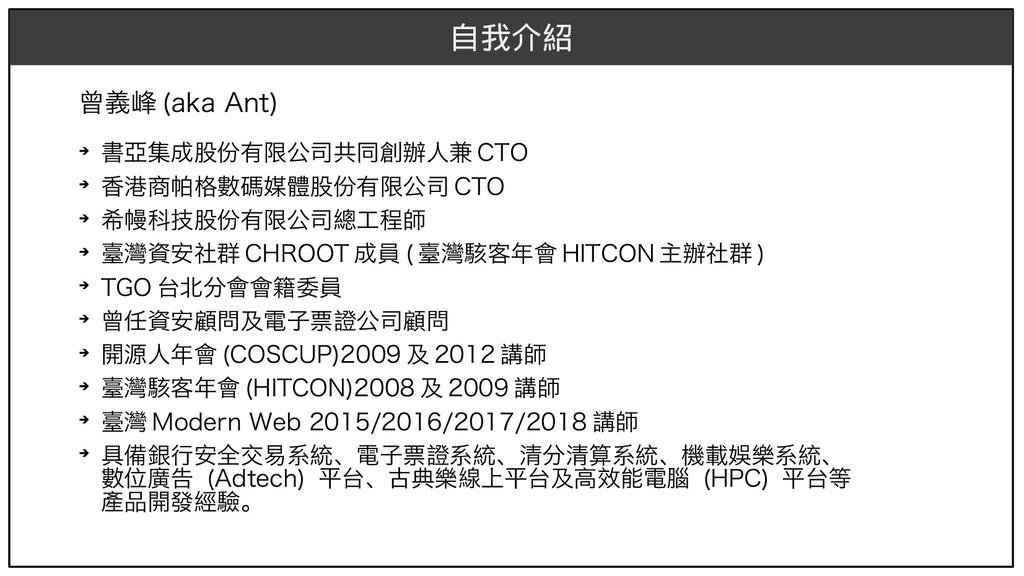 曾義峰 (aka Antaka Ant)) ➔ 書亞集成股份有限公司共同創辦人兼 CTO ➔ ...