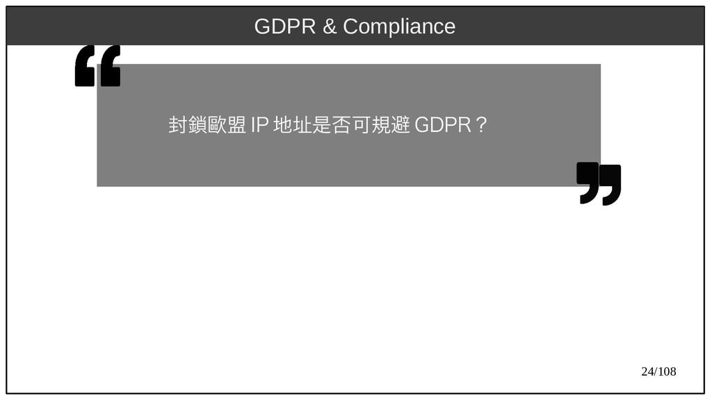 24/108 封鎖歐盟 IP)2009 地址是否可規避 GDP)2009R ? GDPR & ...