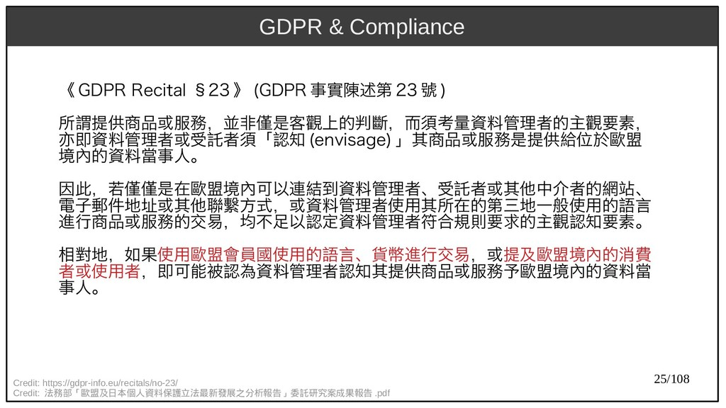 25/108 《 GDP)2009R Recit)al §23 》 (aka AntGDP)2...
