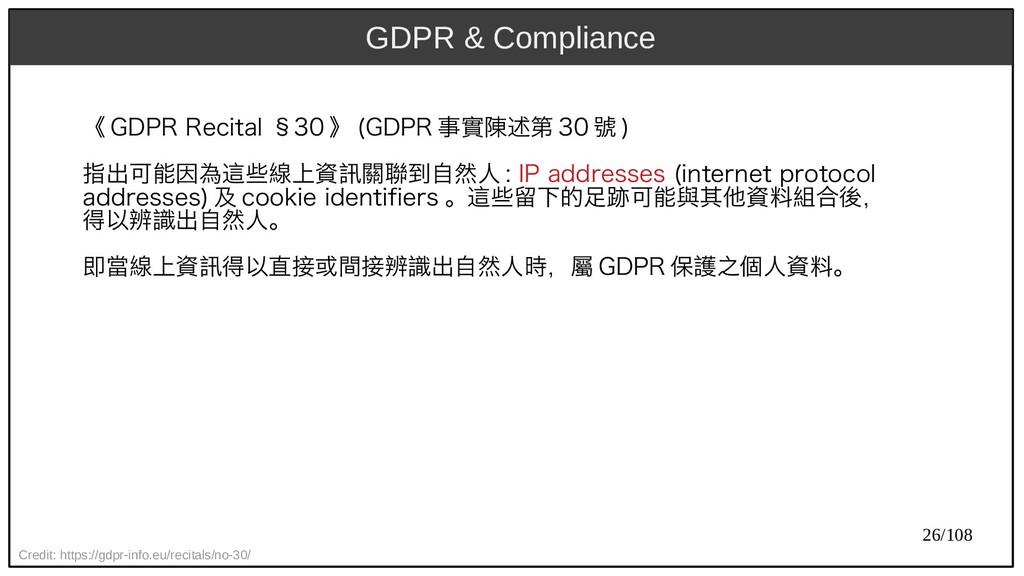 26/108 《 GDP)2009R Recit)al §30 》 (aka AntGDP)2...